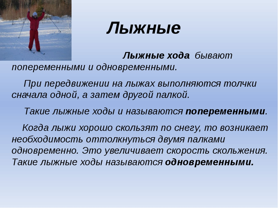 Лыжные хода бывают попеременными и одновременными. При передвижении на лыж...