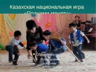 Казахская национальная игра «Подними монету»