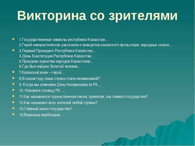 Викторина со зрителями 1.Государственные символы республики Казахстан… 2.Геро...