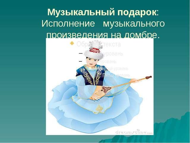 Музыкальный подарок: Исполнение музыкального произведения на домбре.