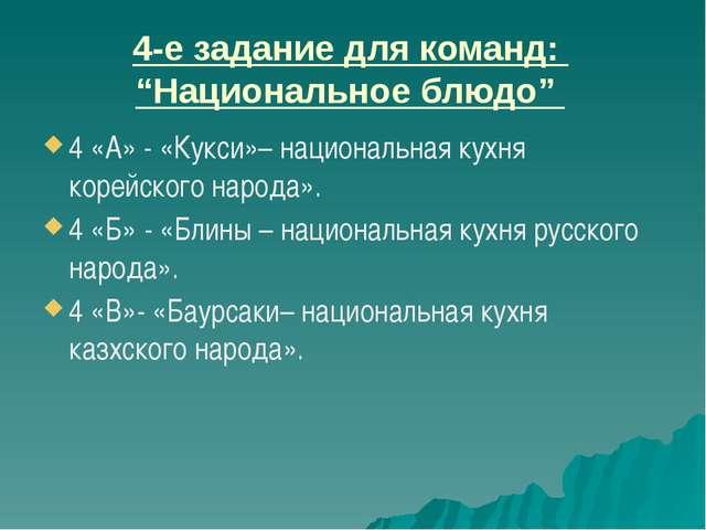 """4-е задание для команд: """"Национальное блюдо"""" 4 «А» - «Кукси»– национальная ку..."""