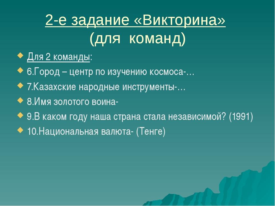 2-е задание «Викторина» (для команд) Для 2 команды: 6.Город – центр по изучен...