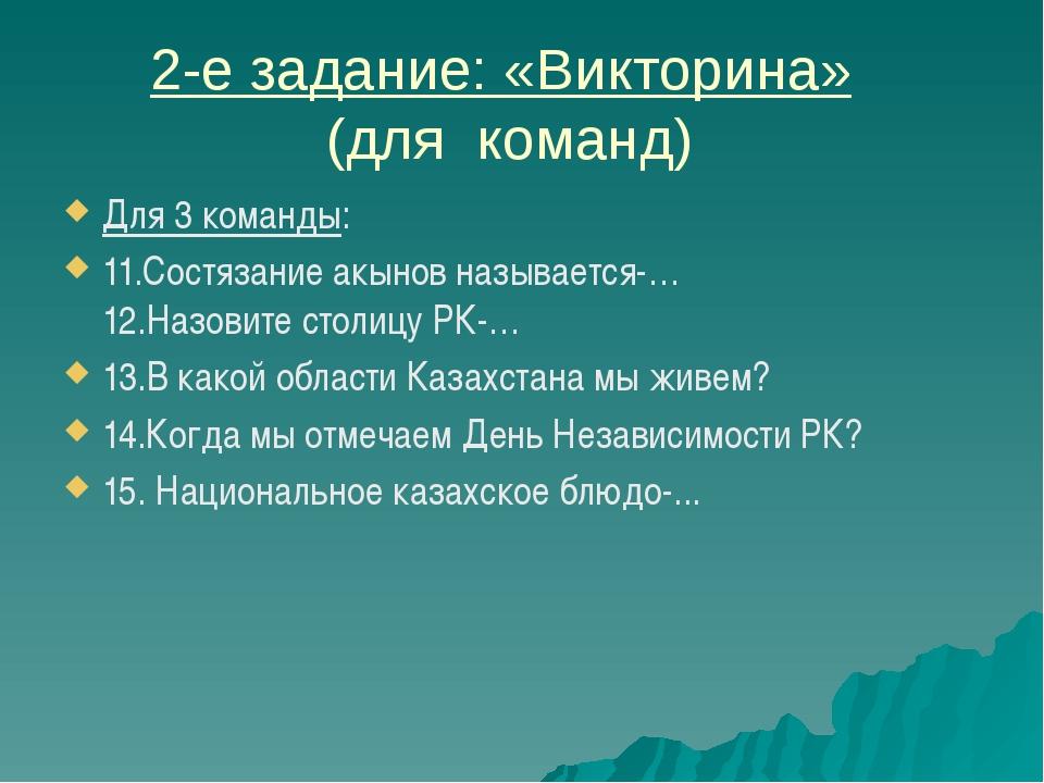 2-е задание: «Викторина» (для команд) Для 3 команды: 11.Состязание акынов наз...