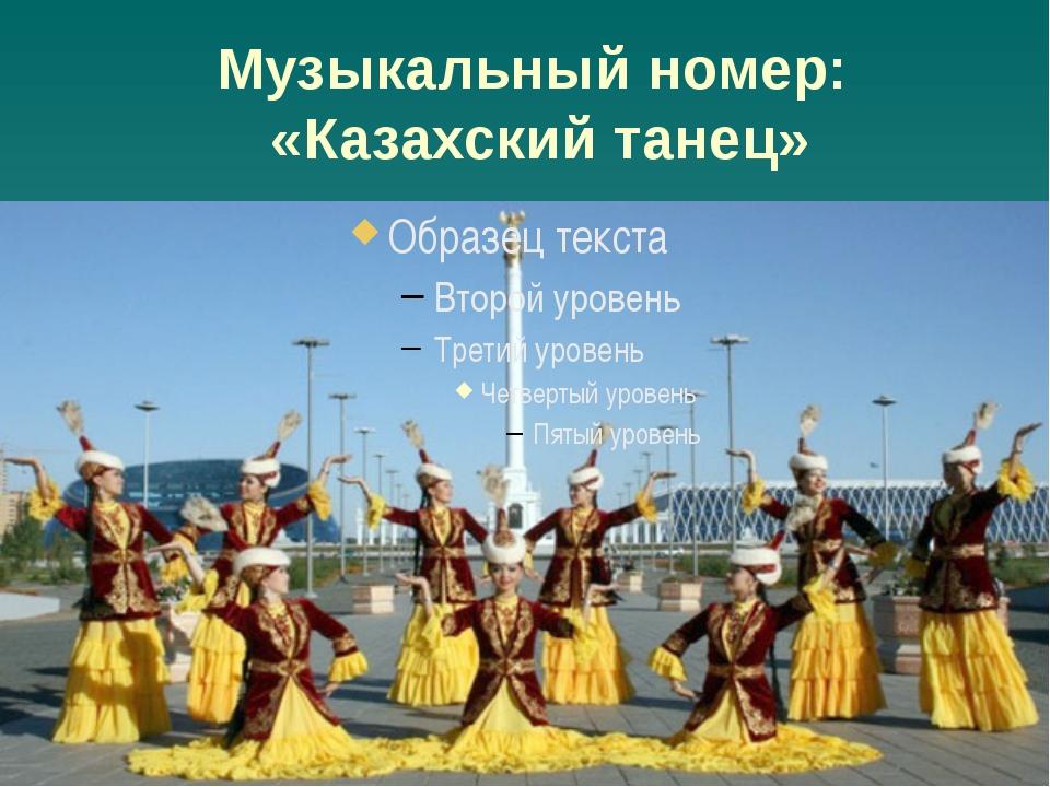 Музыкальный номер: «Казахский танец»