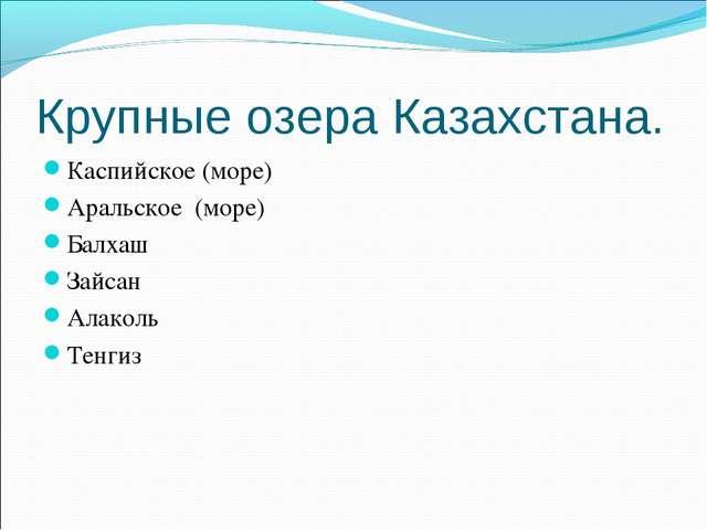 Крупные озера Казахстана. Каспийское (море) Аральское (море) Балхаш Зайсан Ал...