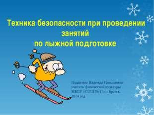 Техника безопасности при проведении занятий по лыжной подготовке Ялдыгина Над