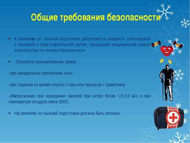 Общие требования безопасности К занятиям по лыжной подготовке допускаются уча...