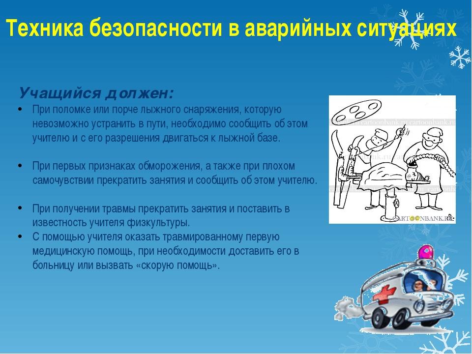 Техника безопасности в аварийных ситуациях Учащийся должен: При поломке или п...