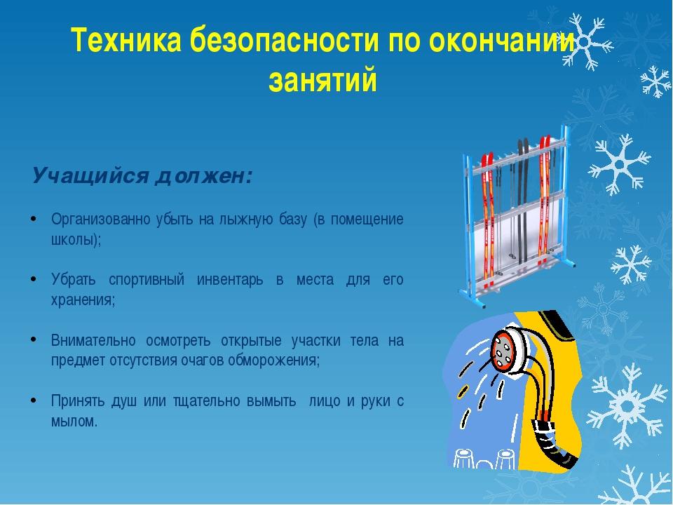 Техника безопасности по окончании занятий Учащийся должен: Организованно убыт...