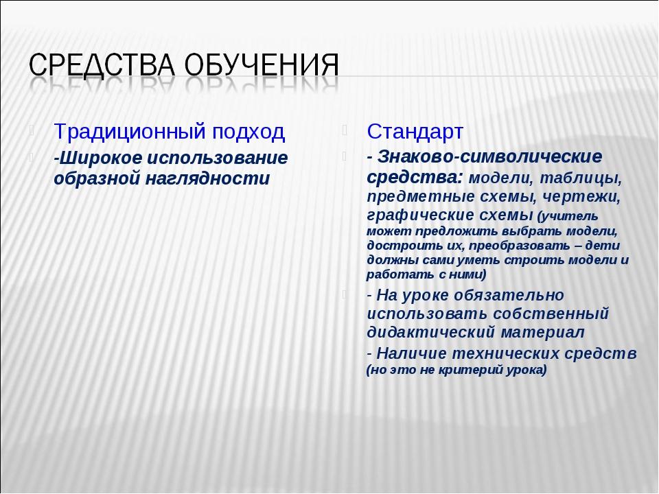 Традиционный подход -Широкое использование образной наглядности Стандарт - Зн...
