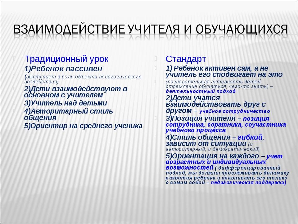 Традиционный урок 1)Ребенок пассивен (выступает в роли объекта педагогическог...