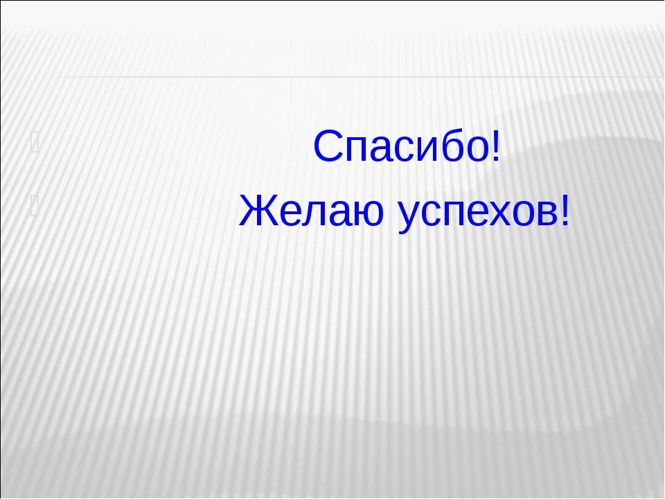 Спасибо! Желаю успехов!