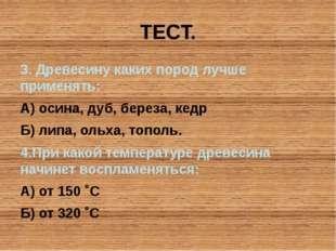 ТЕСТ. 3. Древесину каких пород лучше применять: А) осина, дуб, береза, кедр Б