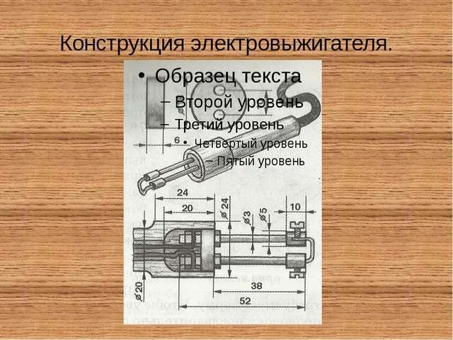 Конструкция электровыжигателя.