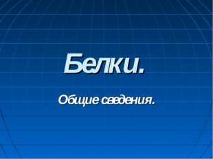 Белки. Общие сведения.