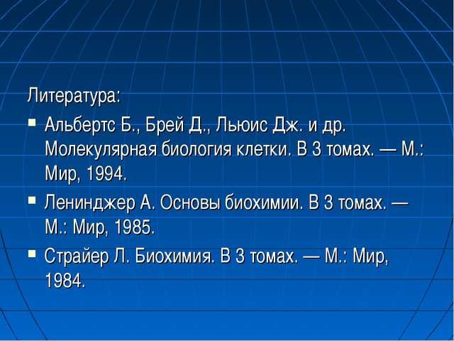 Литература: Альбертс Б., Брей Д., Льюис Дж. и др. Молекулярная биология клетк...