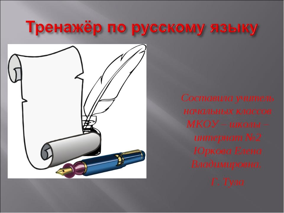 Составила учитель начальных классов МКОУ – школы – интернат №2 Юркова Елена В...