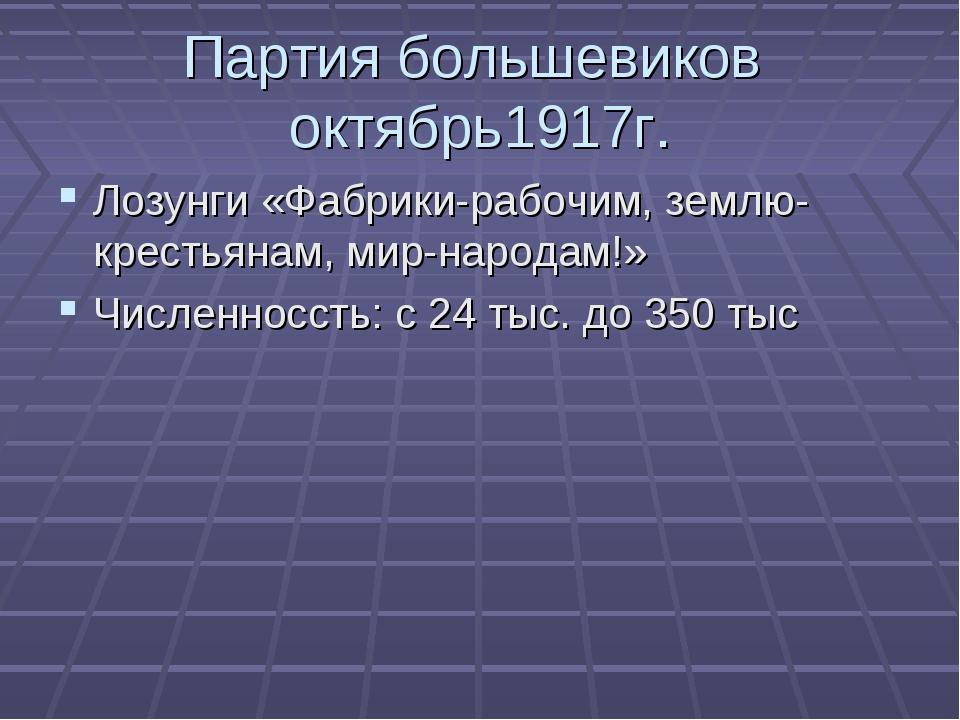 Партия большевиков октябрь1917г. Лозунги «Фабрики-рабочим, землю-крестьянам,...
