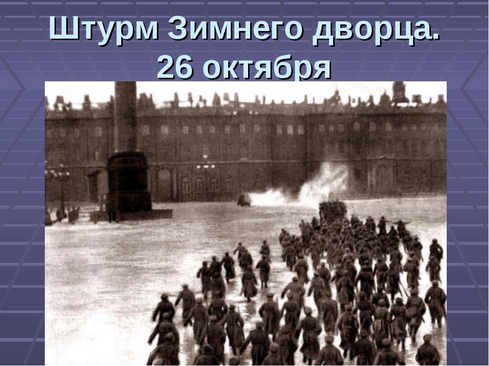 Штурм Зимнего дворца. 26 октября