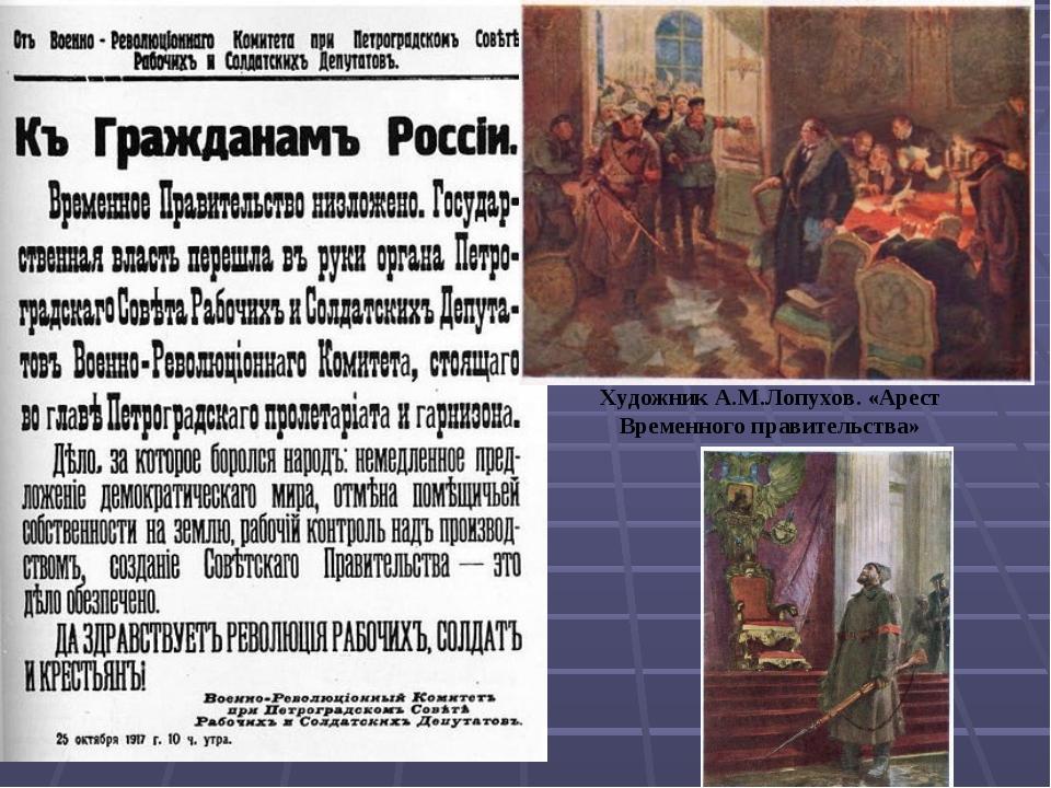 Художник А.М.Лопухов. «Арест Временного правительства»