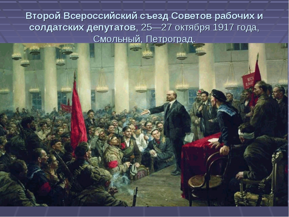 Второй Всероссийский съезд Советов рабочих и солдатских депутатов, 25—27 октя...