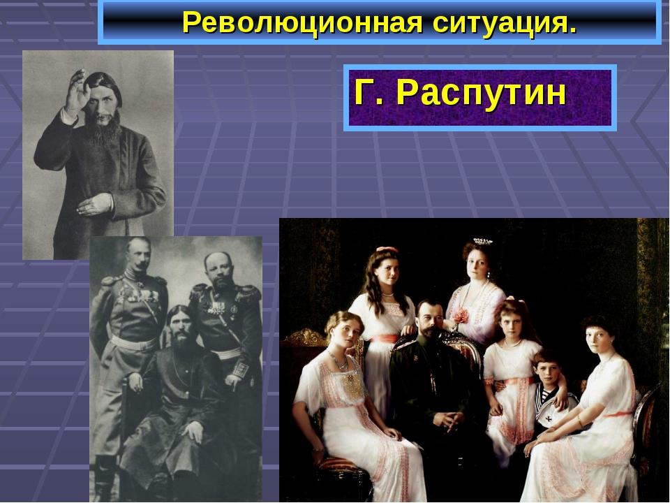 Г. Распутин Революционная ситуация.