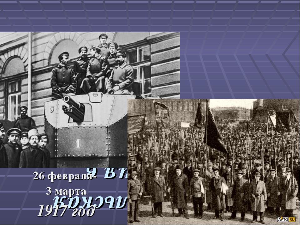 Февральская революция в России 26 февраля- 3 марта 1917 год