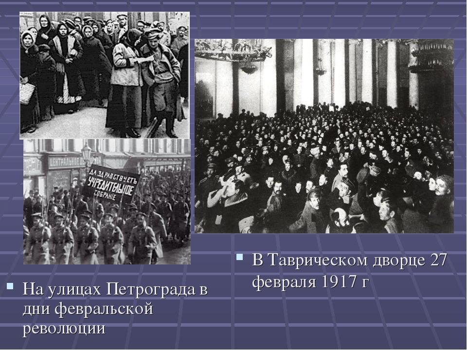На улицах Петрограда в дни февральской революции В Таврическом дворце 27 февр...
