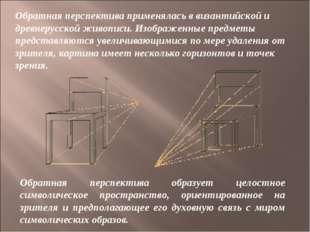 Обратная перспектива образует целостное символическое пространство, ориентиро
