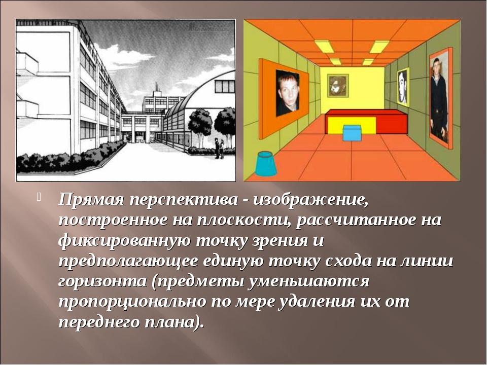 Прямая перспектива - изображение, построенное на плоскости, рассчитанное на...