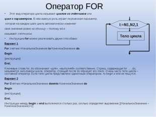 Оператор FOR Этот вид оператора цикла называют циклом со счётчиком или цикл с