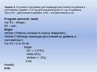 Задача 4. Составить программу для перевода расстояний из дюймов в сантиметры