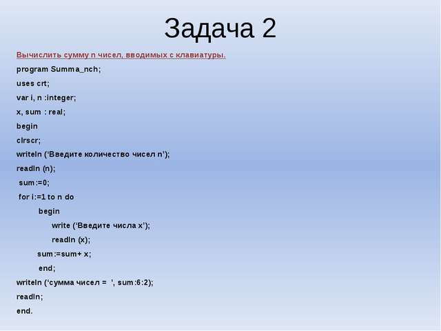Задача 2 Вычислить сумму n чисел, вводимых с клавиатуры. program Summa_nch; u...