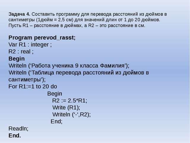 Задача 4. Составить программу для перевода расстояний из дюймов в сантиметры...