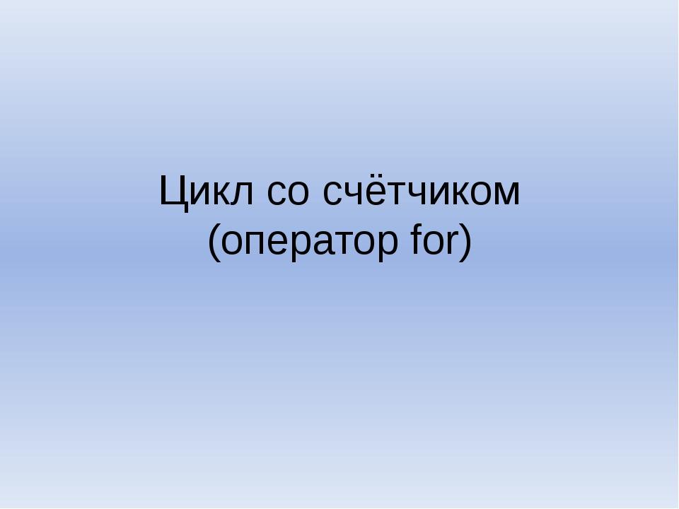 Цикл со счётчиком (оператор for)