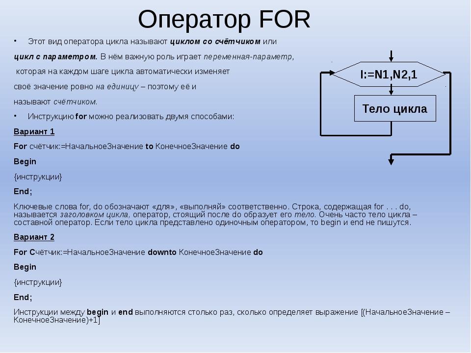 Оператор FOR Этот вид оператора цикла называют циклом со счётчиком или цикл с...