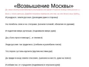 «Возвышение Москвы» Да, много земля русская бедствий испытывала в это время.