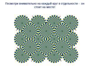 Посмотри внимательно на каждый круг в отдельности - он стоит на месте!
