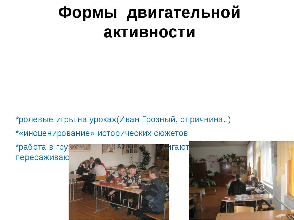 Формы двигательной активности *ролевые игры на уроках(Иван Грозный, опричнина...