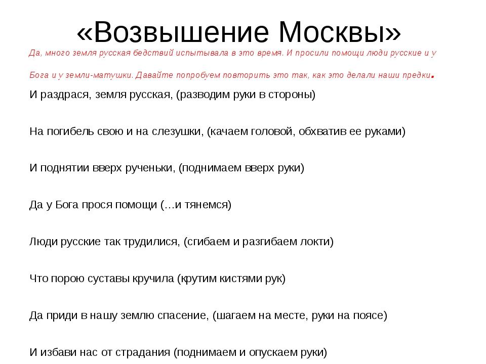 «Возвышение Москвы» Да, много земля русская бедствий испытывала в это время....