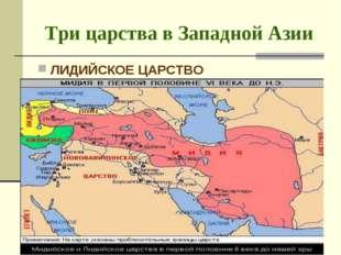 Три царства в Западной Азии ЛИДИЙСКОЕ ЦАРСТВО