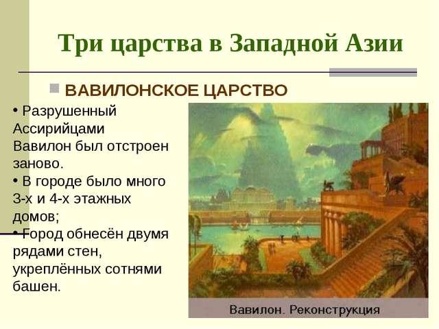 Три царства в Западной Азии ВАВИЛОНСКОЕ ЦАРСТВО Разрушенный Ассирийцами Вавил...