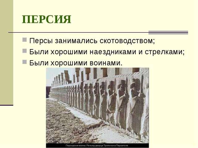 ПЕРСИЯ Персы занимались скотоводством; Были хорошими наездниками и стрелками;...