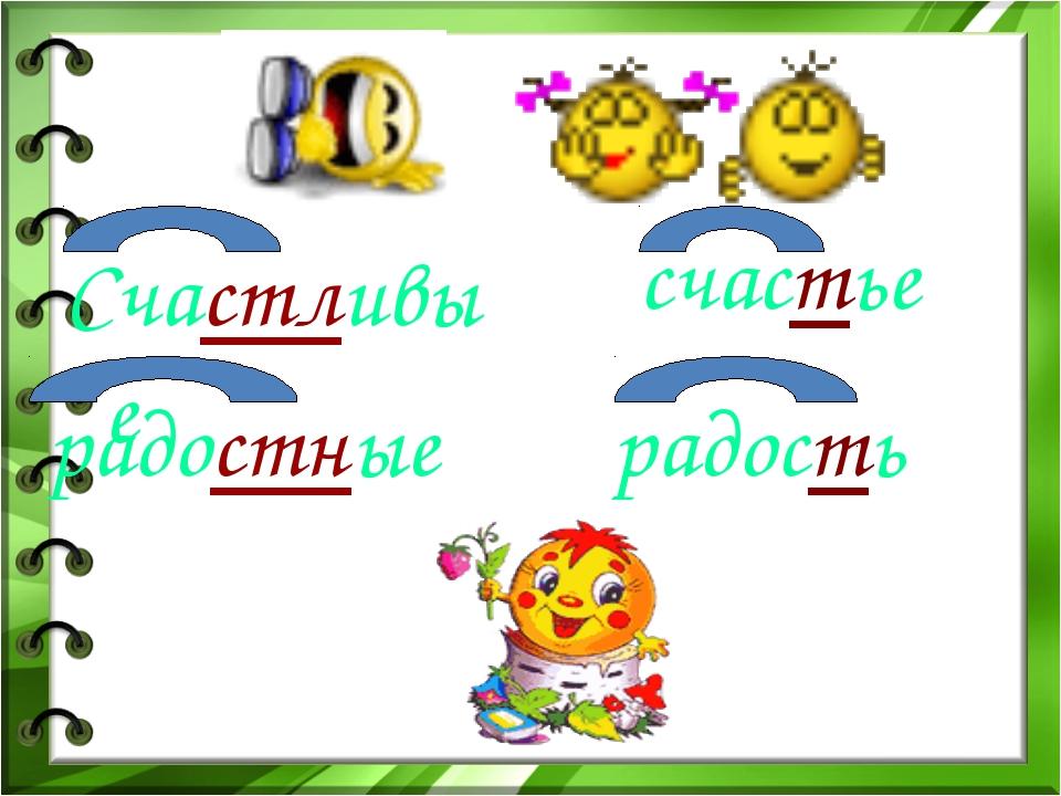 Счастливые счастье радостные радость