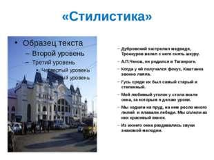 «Стилистика» Дубровский застрелил медведя, Троекуров велел с него снять шкуру