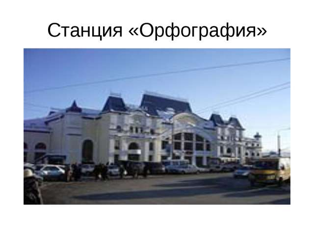 Станция «Орфография»