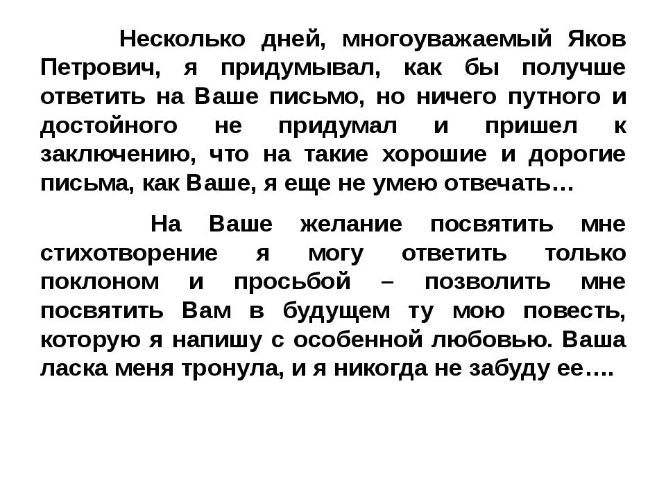 Несколько дней, многоуважаемый Яков Петрович, я придумывал, как бы получше о...