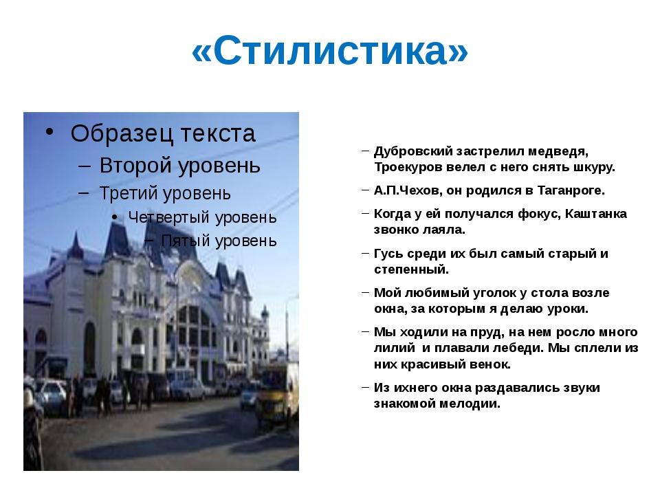 «Стилистика» Дубровский застрелил медведя, Троекуров велел с него снять шкуру...