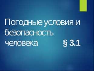 Погодные условия и безопасность человека § 3.1