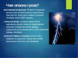 Чем опасна гроза? -молниевым разрядом. Прямое попадание молнии для человека